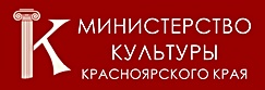 Министерство культуры Красноярского края